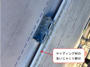 ②サイディング