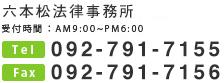 受付時間:AM9:00~PM6:00 TEL.092-713-0307 FAX.092-713-0308
