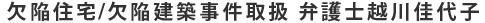 欠陥住宅/欠陥建築事件取扱 弁護士越川佳代子(九州・福岡)